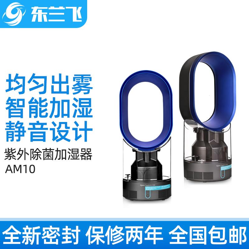 戴森Dyson Hygienic Mist AM10殺菌加溼器三合一無葉風扇正品