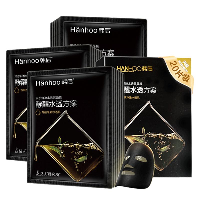 【拍两件】韩后黑茶酵素黑面膜40片