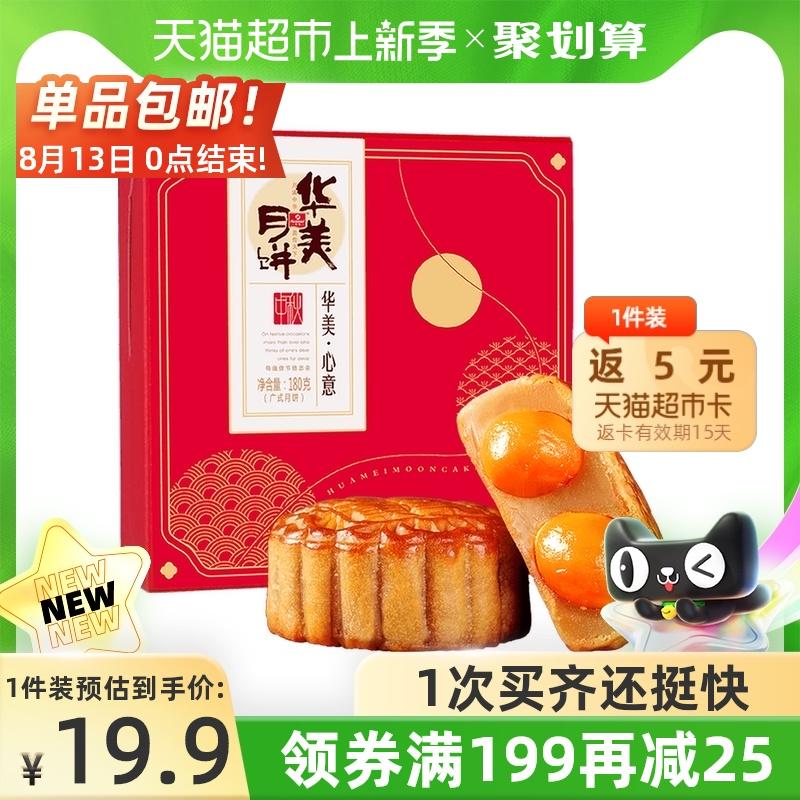 华美双黄纯白莲蓉广式月饼180g中秋月饼尝鲜糕点凑单零食推荐食品
