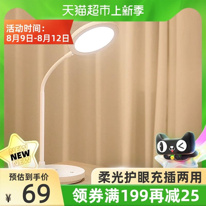 雅格台灯护眼书桌儿童保视力LED充电式宿舍卧室简约床头灯