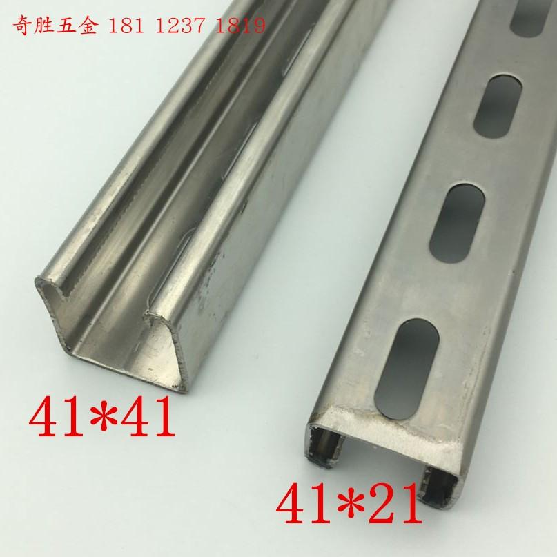 304不锈钢C型钢 不锈钢管道支架 304U型槽钢  不锈钢冲孔型钢41