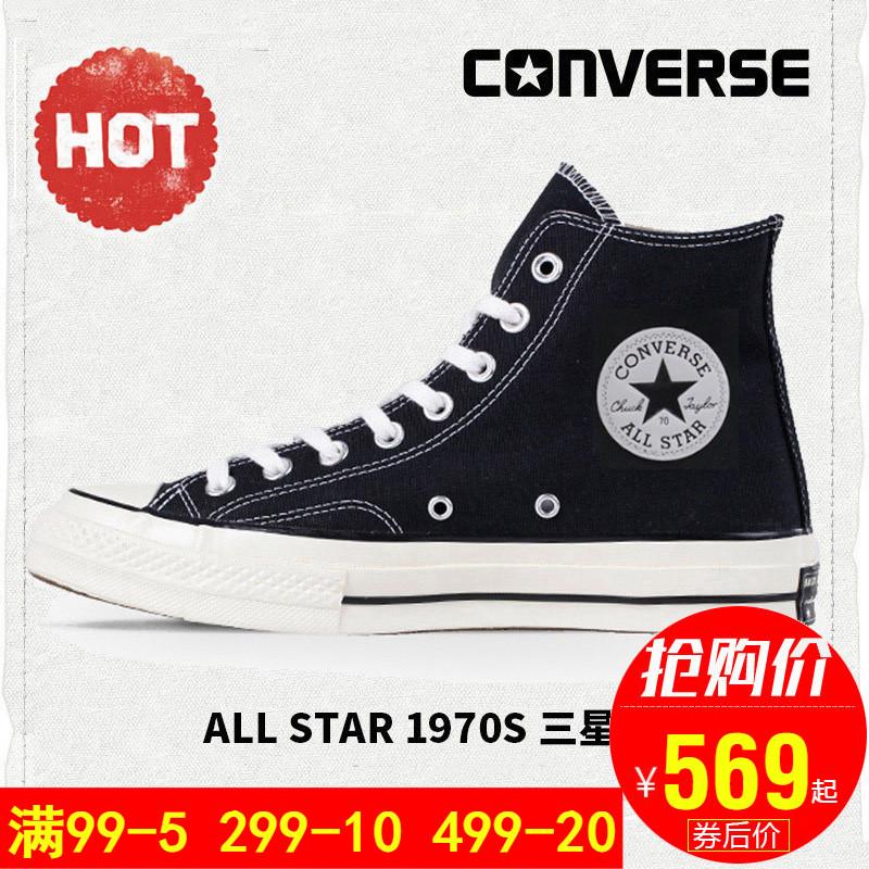 匡威男鞋女鞋1970S三星標學生情侶黑色高幫帆布鞋休閒板鞋162050C