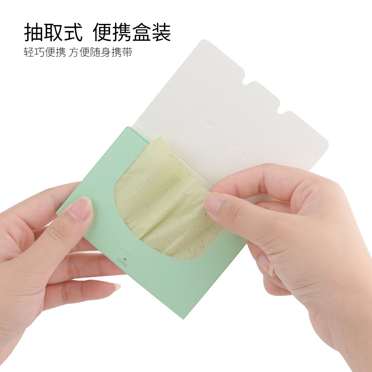 【300张】吸油面纸便携夏季绿茶竹炭控油男女士去油纸面部吸油纸