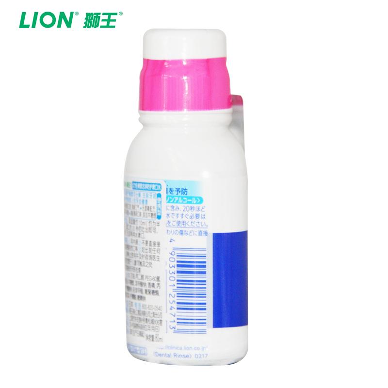 LION/狮王进口牙龈护理无酒精漱口水套装孕妇适用护龈护齿漱口水