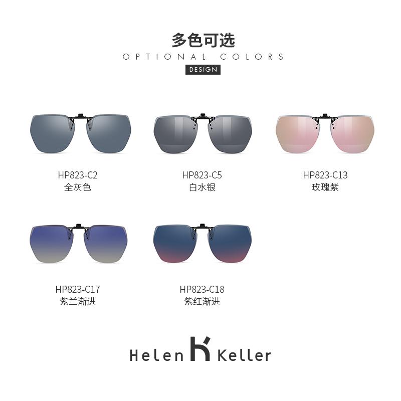 HP823 2020  海伦凯勒 新款时尚墨镜轻盈夹片男女近视眼镜开车专用