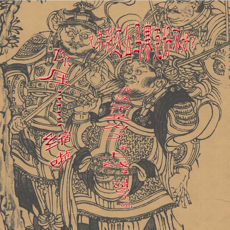BLD清代麻姑献寿福寿双全朝岁图福寿字年画版画彩色非高清素材