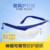 HT goggles wind sand dust prevention glasses riding the splash goggles labor protective transparent glasses men