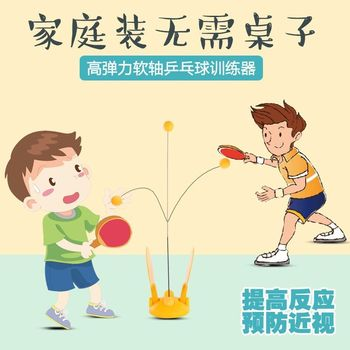 儿童防近视软轴训练器学生乒乓球