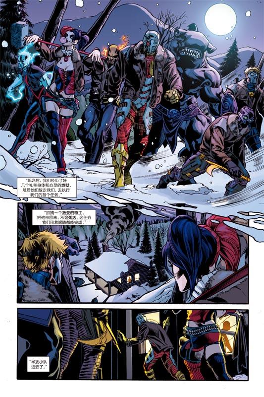 世图美漫 蝙蝠侠哈莉奎因小丑女学生漫画 NEW52 THE 52 新 漫画书 DC 自杀小队狗带小队美国 普通版 第一卷 特遣队 X 正版现货包邮