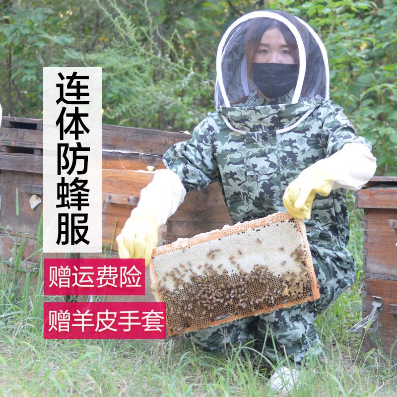 防蜂服连体服全套透气蜜蜂防护衣服加厚防蛰带帽子养蜂专用