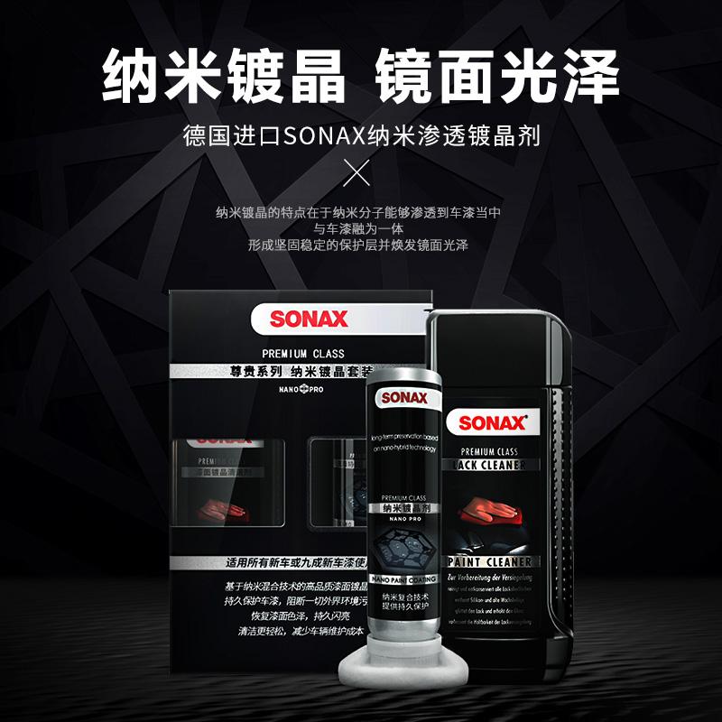 德国进口sonax纳米镀晶套装正品新车车漆镀膜送空调系统清洁剂