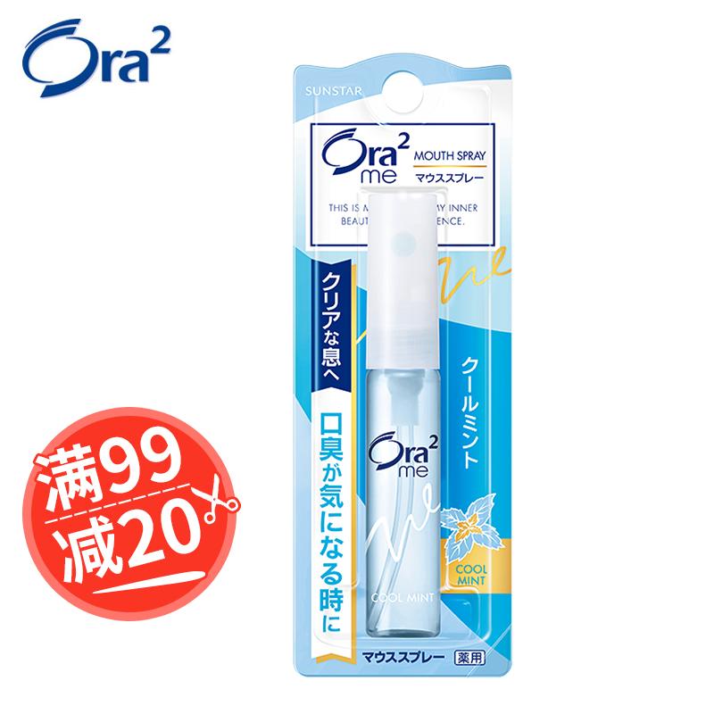 【99減20】皓樂齒Ora2淨澈氣息口腔噴劑/霧清涼薄荷6ml口氣清新