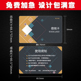 IC Card Student Borrowing Card Borrowing Card Library Barcode Card PVC Portrait Badge School Card Book Card