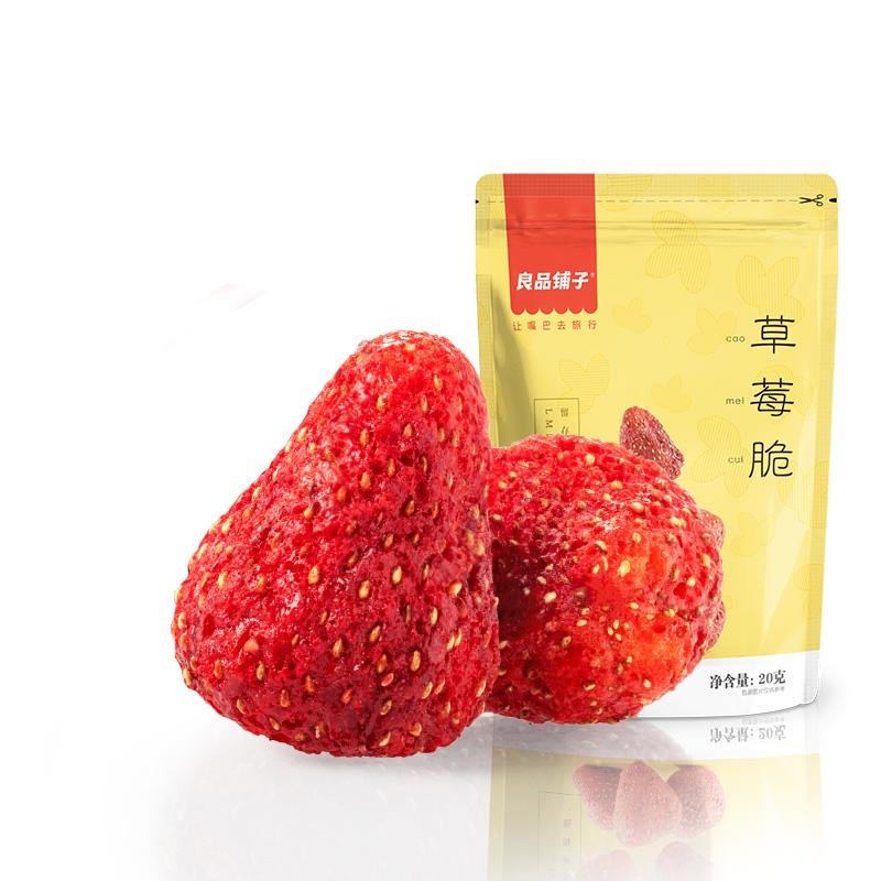 【良品铺子草莓脆20g】冻干草莓干果干零食办公室小吃黄桃片
