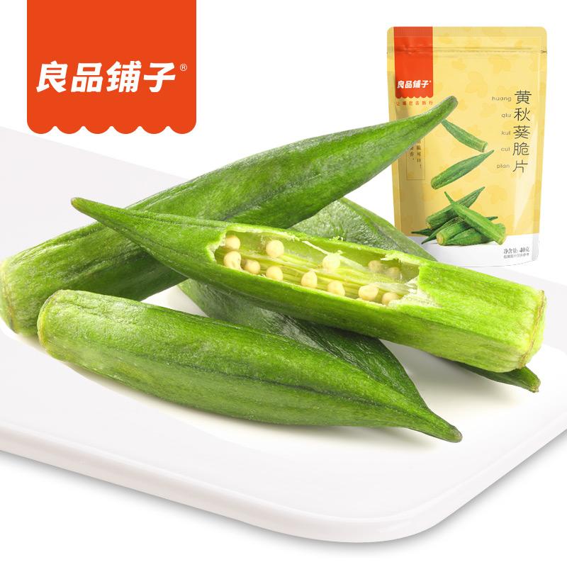【良品铺子-黄秋葵脆40gx2袋】香菇脆蔬菜干果蔬脆片休闲小零食