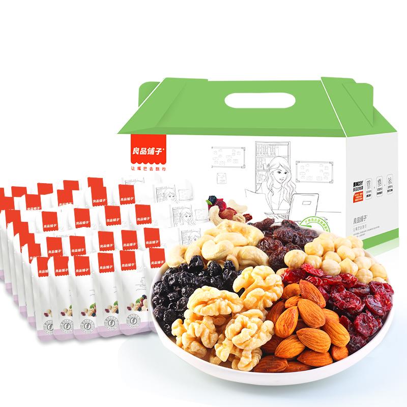 良品铺子每日坚果30包混合坚果礼盒小包装孕妇零食干果零食大礼包