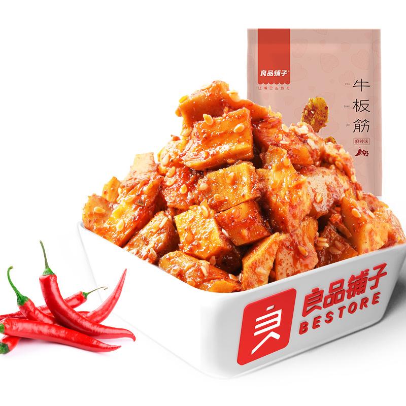 【良品铺子-牛板筋180g】麻辣牛肉干熟食零食小吃休闲食品小包装