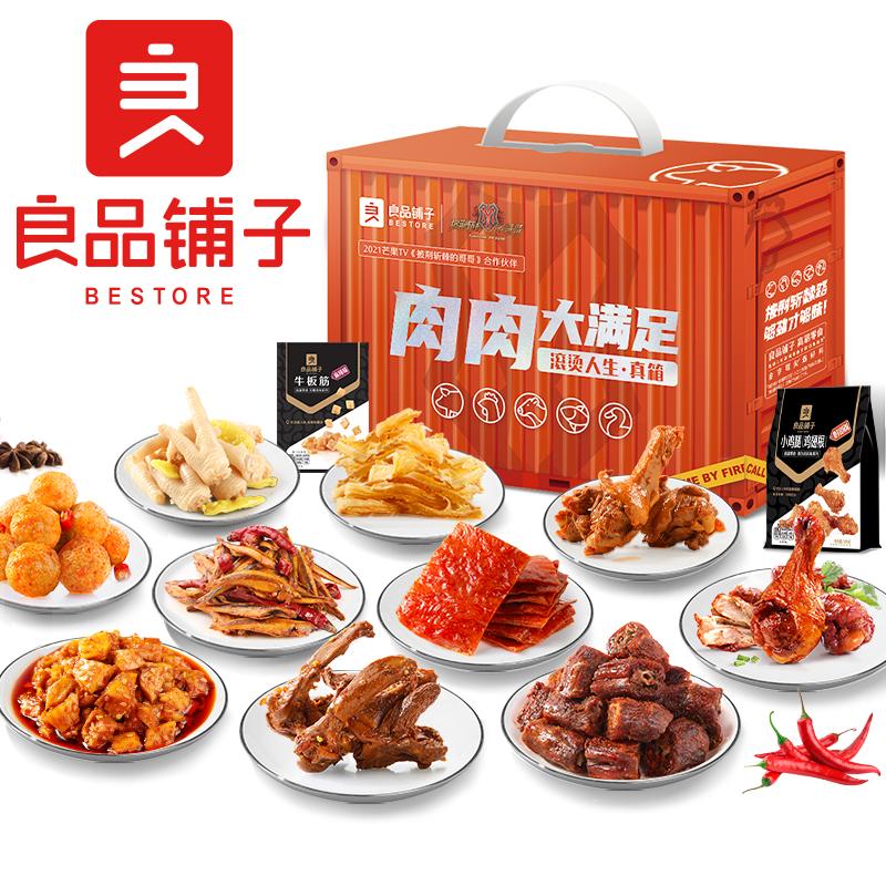 双11预售-良品铺子肉肉大满足零食大礼包送女友麻辣网红小吃休闲