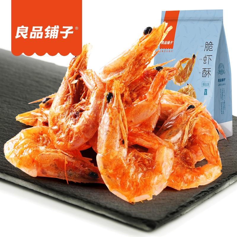 即食虾干脆虾基围虾干海鲜零食小吃袋装 20g 良品铺子脆虾酥