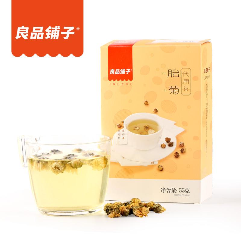 小胎菊代泡茶代用花草茶凉茶小袋装 盒 55gx1 良品铺子菊花茶