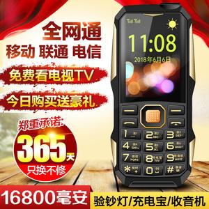 军工三防老人机超长待机全网通电信联通4G老年手机新路虎时代k968