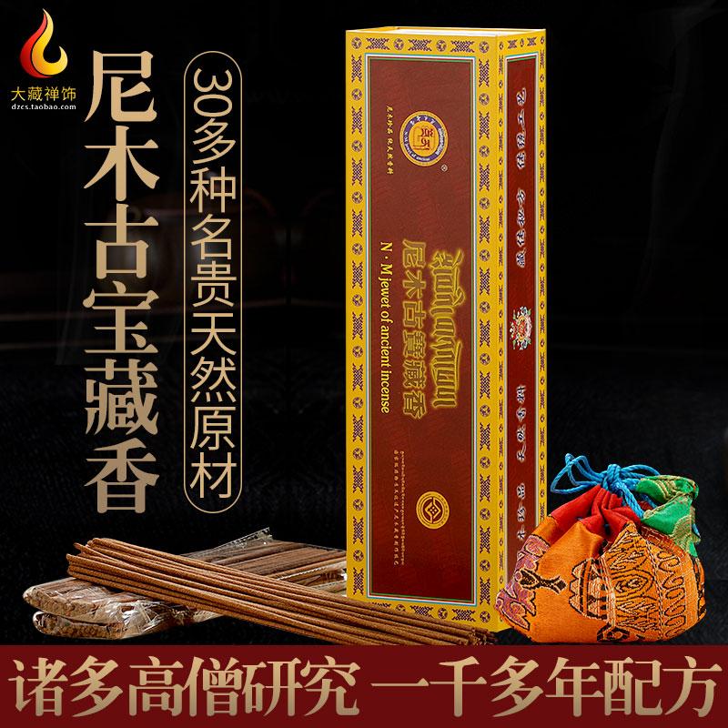 西藏式佛教用品天然藏藥香手工線臥薰香尼木古寶藏香內贈香包精裝