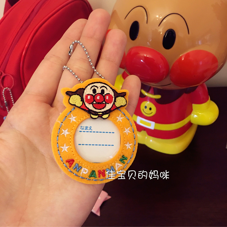 现货 日本进口面包超人博物馆限定款儿童书包名字挂牌防丢挂件