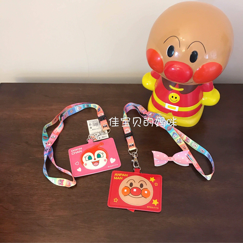现货日本进口面包超人卡通挂脖地铁卡包入园证收纳包零钱包日本制
