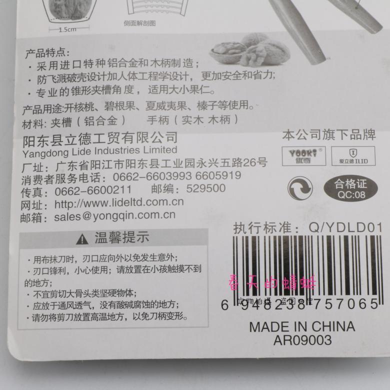 正品爱立德5706铝合金核桃夹实木手柄漏斗型剥壳器榛子工具夹特价