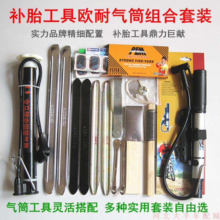 電動車自行車補胎工具歐耐便攜小氣筒修補摩托輪胎冷補膠整套套裝