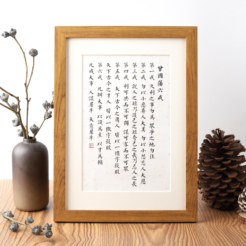 曾國藩六戒書法辦公室裝飾擺件掛字畫實木桌面擺臺勵志座右銘