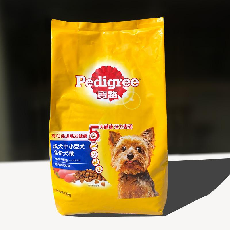 宝路狗粮中型犬小型成犬粮7.5kg牛肉味泰迪斗牛泰迪狗粮通用型优惠券