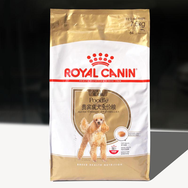 皇家狗粮PD30贵宾泰迪成犬粮宠物小型犬狗粮7.5KG15斤泰迪专用优惠券