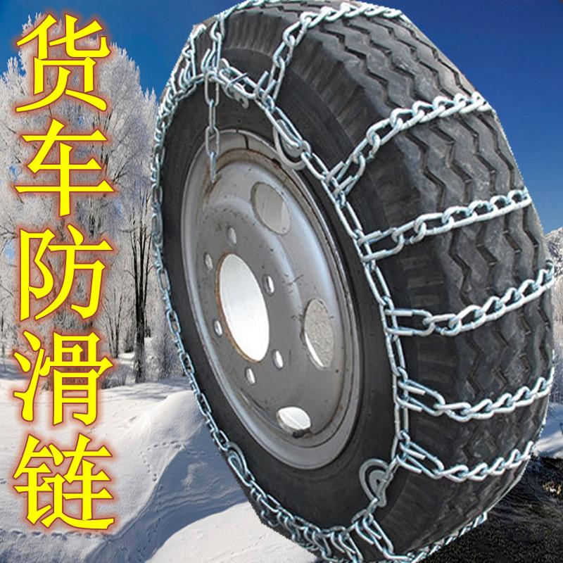 皮卡 16 750 金属跃进 16 825 轮胎 客车 货车农用车拖拉机防滑链