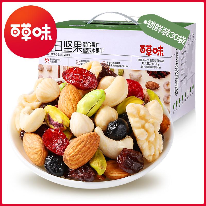 【百草味-每日坚果750g/30袋】孕妇零食礼盒混合小包装干果大礼包