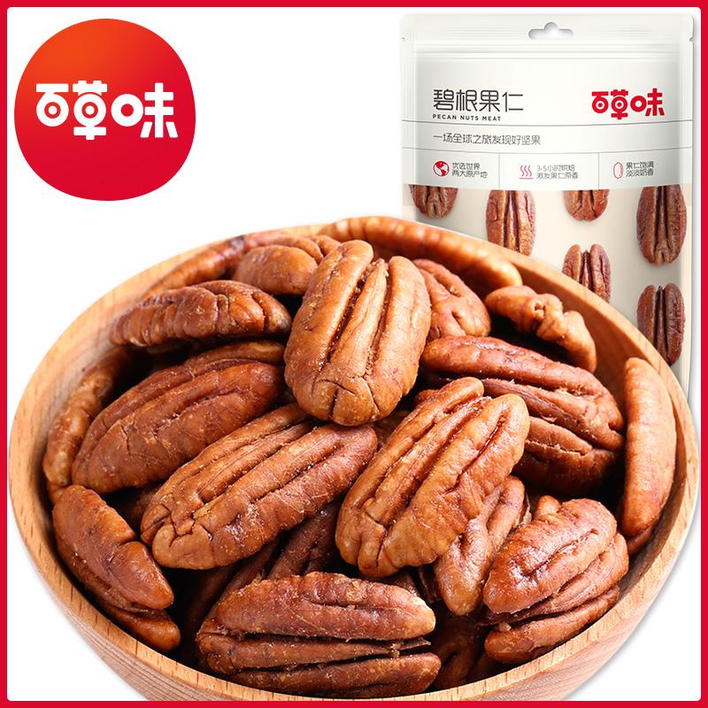 【百草味-碧根果仁168g】坚果零食干果特产 长寿果仁山核桃仁小吃