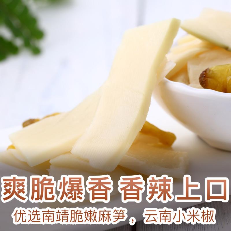 【百草味-泡椒脆笋200gx2袋】笋干竹笋休闲零食即食小吃