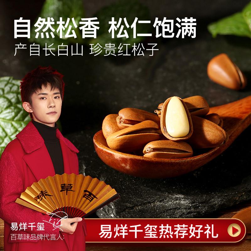 【百草味-东北松子150gx2袋】坚果炒货干果特产手剥开口松果零食