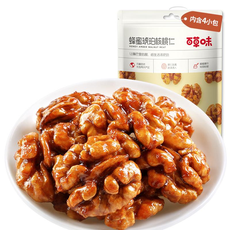 【百草味-琥珀核桃仁168gx2袋】坚果零食果仁 云南纸皮核桃肉