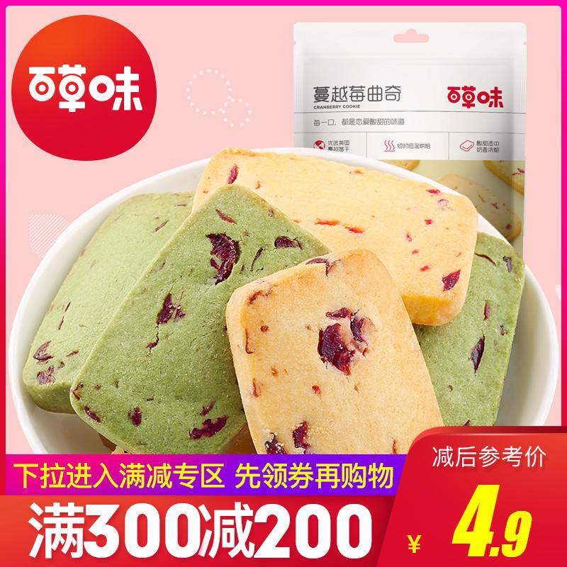 网红美食手工饼干点心办公室零食 百草味蔓越莓曲奇满减100g14.70元
