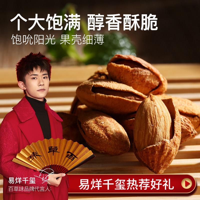 【百草味-巴旦木180gx2袋】杏仁坚果巴达木巴坦木扁桃仁零食特产