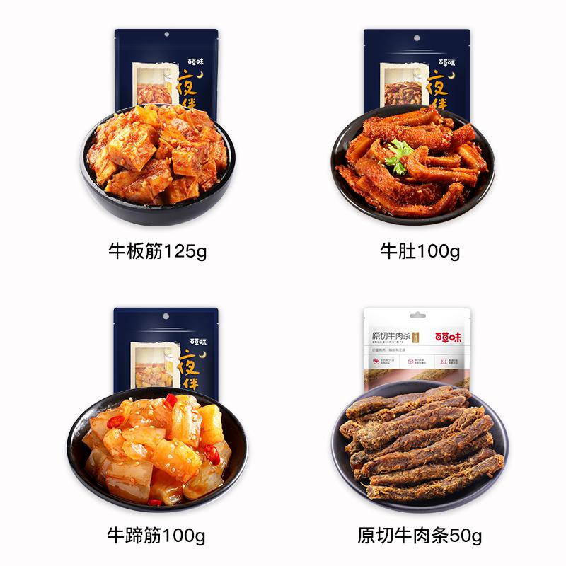满减【百草味-牛板筋/牛肚/牛肉条】四川特产零食牛肉干小吃麻辣