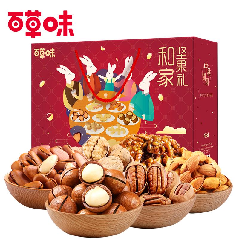 每日坚果零食干果组合一整箱礼盒 1538g 中秋坚果大礼包 百草味