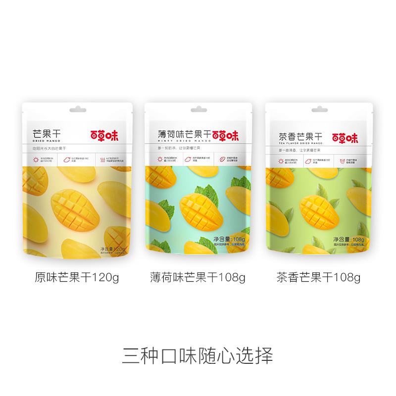 网红小零食小吃果脯水果干类 ins 休闲 袋 120gx3 芒果干 百草味