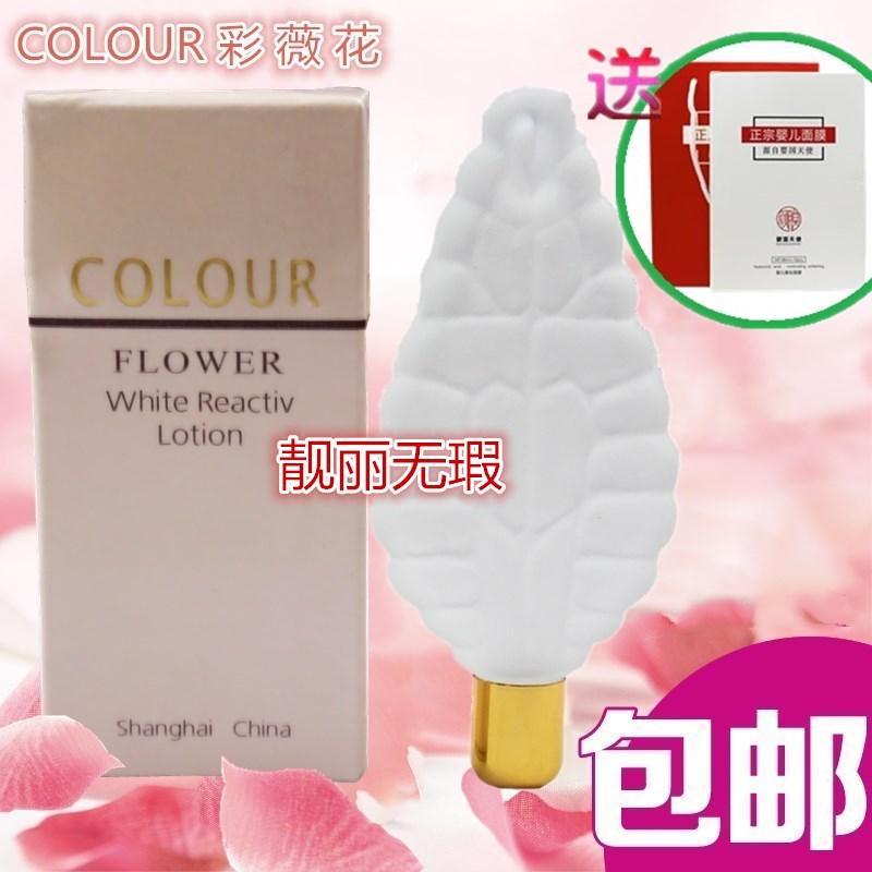 上海彩薇花退紅還原精華露精華液美容護膚嫩白修護化妝品正品買送