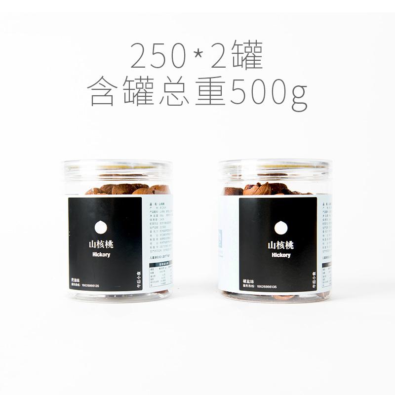 青草坞手剥山核桃188g*2罐总共两罐坚果炒货干果临安特产小核桃