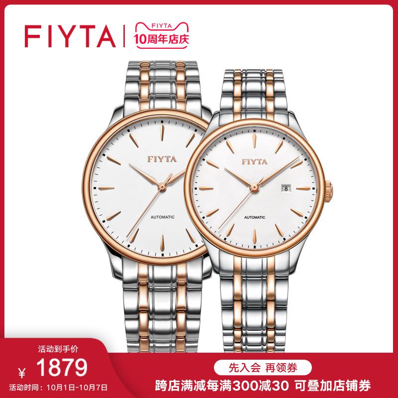 高圆圆代言飞亚达手表女自动机械情侣表钢带情侣手表防水时尚简约新款