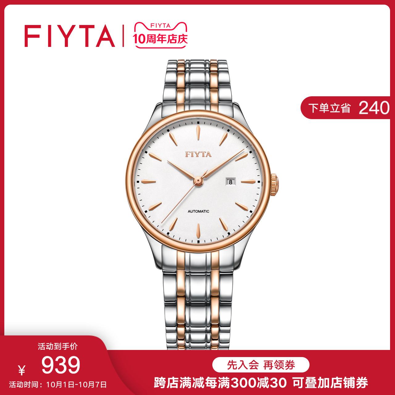 高圆圆代言飞亚达手表女全自动机械表女表钢带女士手表防水时尚气质女新款