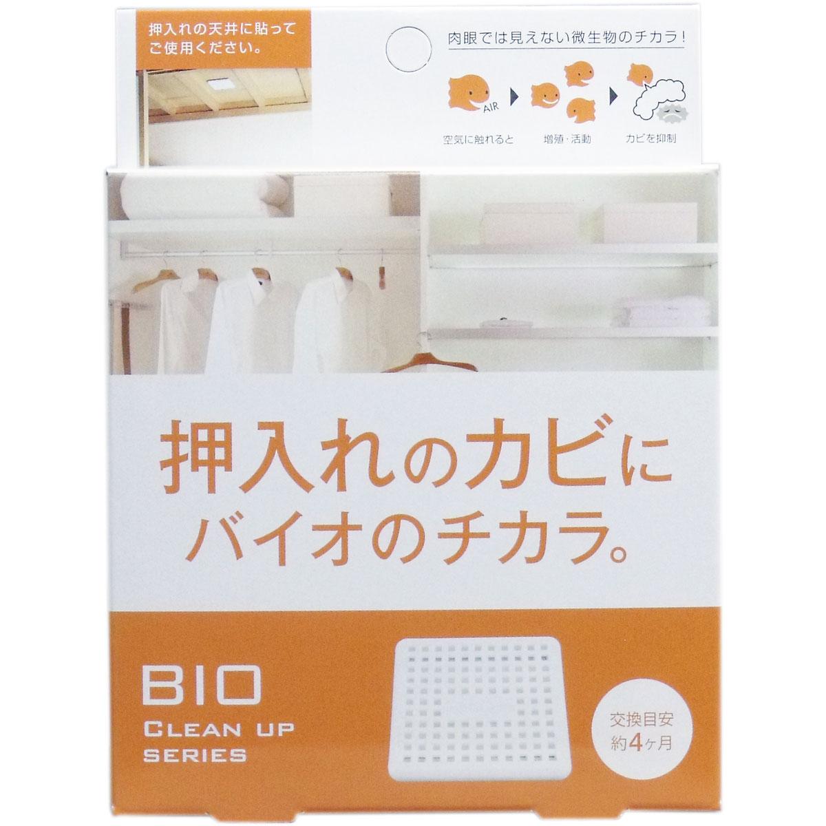 日本BIO衣櫃衣帽間用除溼防潮防黴純生物貼片除菌盒4個月新舊包裝
