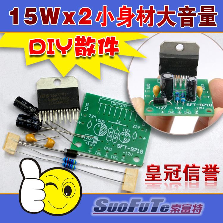 TDA7297功放板散件 直流12V 純後級2.0雙聲道15W+15W 電子DIY套件